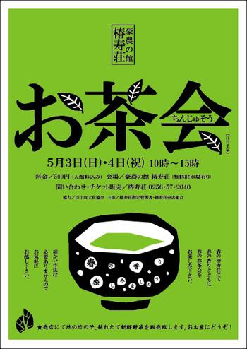 Chi20094haru_otyakai