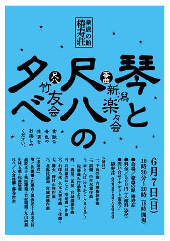 Chi20095koto_syakuhati
