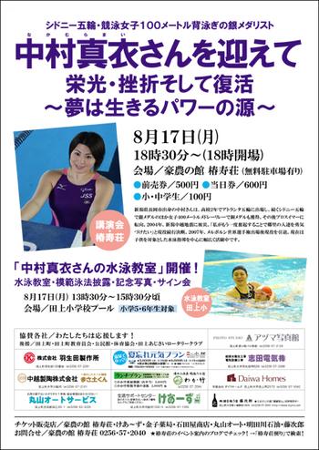 Chi20097_nakamuramai