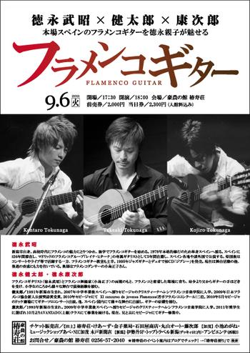 Chi20116_furamenko