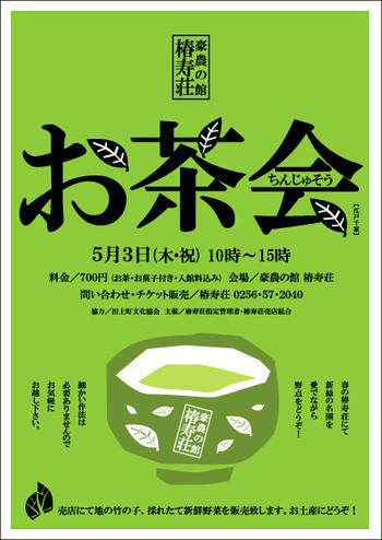 Chi20125_otyakai