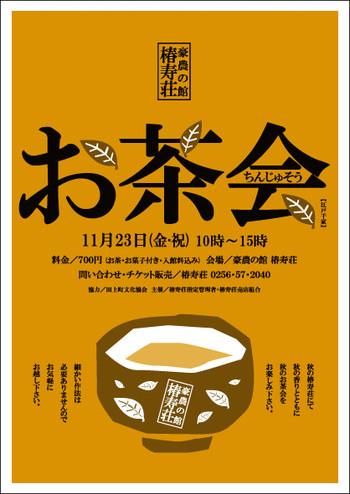 Chi20121118_otyakai