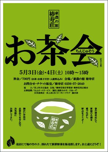 Chi201353otyakai_2