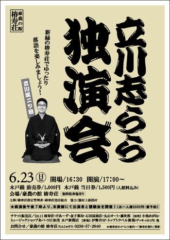 Chi2013623tatikawa