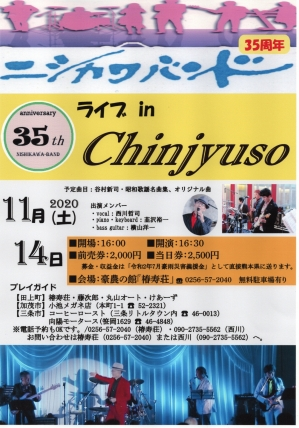 Nisikawa-aki20201105_20201108095401